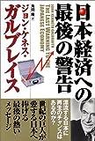 日本経済への最後の警告