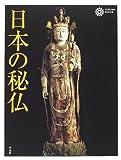 日本の秘仏 (コロナ・ブックス)