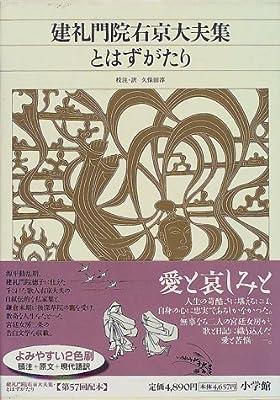新編日本古典文学全集 (47) 建礼門院右京大夫集・とはずがたり