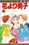 花より男子 1 (マーガレットコミックス (2028))