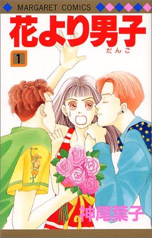 花より男子(だんご) (1) (マーガレットコミックス (2028))