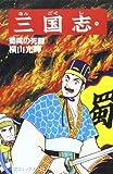 三国志 (44) (希望コミックス (132))