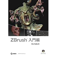 ZBrush 入門編(DVD付)
