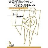 永遠平和のために/啓蒙とは何か 他3編 (光文社古典新訳文庫)
