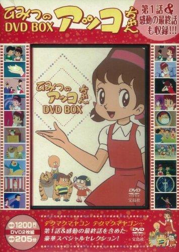 ひみつのアッコちゃん DVD BOX (<DVD>)