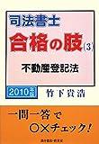 司法書士 合格の肢〈3〉不動産登記法〈2010年版〉