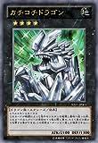 遊戯王 カチコチドラゴン 【ウルトラ】 YZ01-JP001