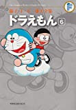 ドラえもん 6 (藤子・F・不二雄大全集) (てんとう虫コミックス)