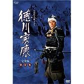 NHK大河ドラマ 徳川家康 完全版 第壱集 [DVD]