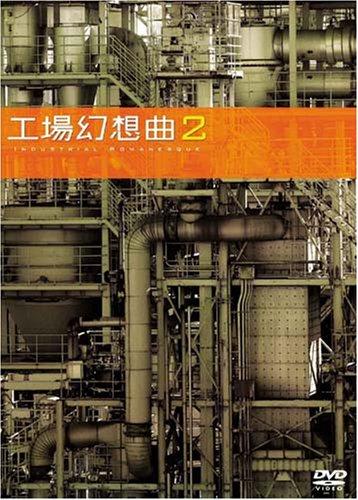工場幻想曲2Industrial Romanesque2