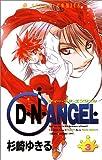 D・N・ANGEL 第3巻 (あすかコミックス)