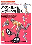 アクション&スポーツを描く: ジャンプ、キック、各種スポーツなど、キャラクターの動きに命を与える必携バイブル (漫画の教科書シリーズ)