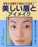 美しい眉とアイメイク―目もとを変えてきれいになる! (レディブティックシリーズ (1103))