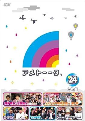アメトーーク! DVD24