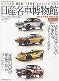 日産名車博物館 (GEIBUN MOOKS 656 ノスタルジックヒーロー別冊)