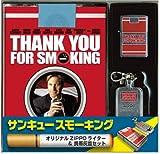 サンキュー・スモーキング ZIPPOセット [DVD]