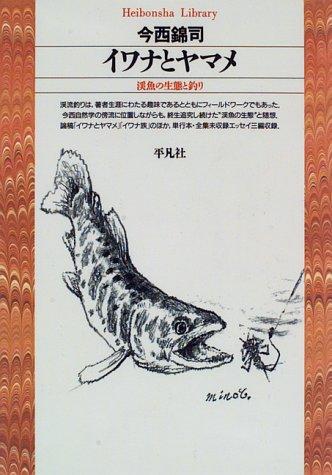 イワナとヤマメ―渓魚の生態と釣り