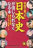 学校で習った日本史が信じられなくなる本 (KAWADE夢文庫)