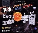 スマホをつかって うごく! とびだす!! ビックリ3D図鑑 宇宙