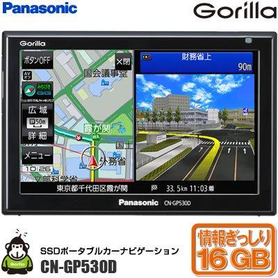 パナソニック ゴリラ史上最強5V型! 情報ぎっしり大容量16GB CN-GP530D