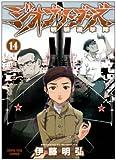 ジオブリーダーズ 14 (14) (ヤングキングコミックス)