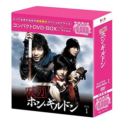 快刀ホン・ギルドン コンパクトDVD-BOX1[期間限定スペシャルプライス版]
