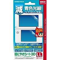 3DSLL用ブルーライト低減液晶保護シート『目にやさシート3DSLL』
