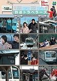 「横見浩彦と木村裕子の乗り鉄トラベラーズ」秩父鉄道・上信電鉄の巻 [DVD]