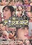 お姉さんのディープキス 2 11人のキス好きお姉さん しのだ [DVD]