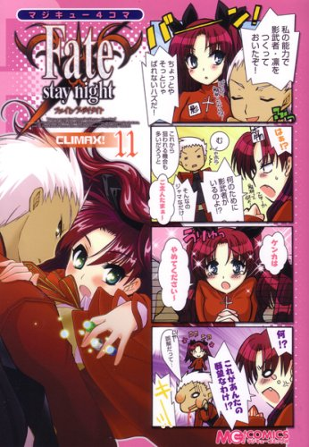 マジキュー4コマFate/stay night CLIMAX (11) (マジキューコミックス) (マジキューコミックス)