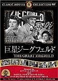 巨星ジーグフェルド [DVD] FRT-055