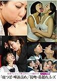 「痰つば・唾液責め」「接吻・鼻舐め」レズ 【005_IFOA-042】 [DVD]