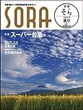季刊SORA