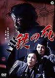 鉄の爪[DVD]