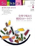 月刊 SuッKara (スッカラ) 2008年 07月号 [雑誌]