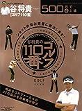 500円で(必)上達谷将貴ゴルフ1
