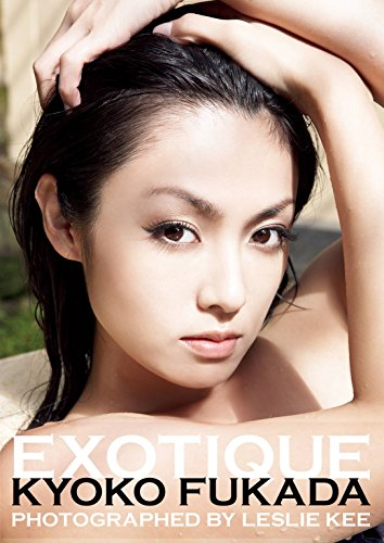 深田恭子 写真集 『 EXOTIQUE 』