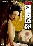 性談・牡丹燈籠 [DVD]