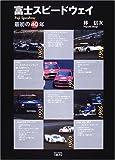 富士スピードウェイ―最初の40年 (モータースポーツブックス)