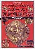 シュリーマン・黄金発掘の夢 (「知の再発見」双書)
