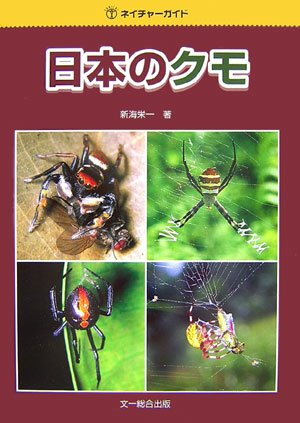 日本のクモ (ネイチャーガイド)