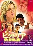 ビクトリア 愛と復讐の嵐 DVD-BOX シーズン1 復讐のプロローグ