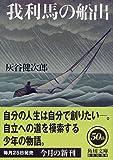 我利馬(ガリバー)の船出 (角川文庫)