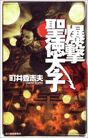 爆撃聖徳太子 (ハルキ・ノベルス)