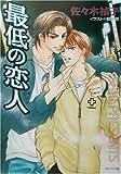 最低の恋人 / 佐々木 禎子 のシリーズ情報を見る