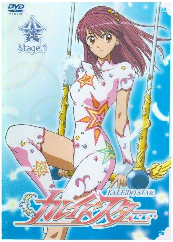 カレイドスター Stage.1 [DVD]