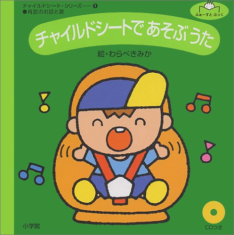 Song To Play In The Car Seat (Car Seat First Book Series) (2000) Isbn: 4097505815 [Japanese Import] front-764187