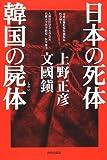 「日本の死体 韓国の屍体」上野 正彦、文國鎮