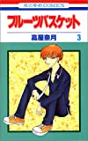 Fruits Basket, Volume 3 (Japanese Edition)