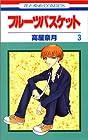 フルーツバスケット 第3巻 1999-09発売
